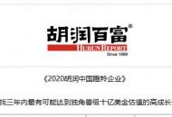 2020胡润未来独角兽榜:中通快运上榜