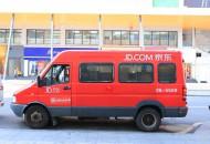 京东物流关联公司经营范围新增国际货物运输代理