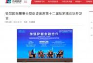 银联国际蔡剑波:推进支付设施和网络的互联互通