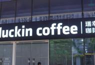 瑞幸咖啡:公司独立董事濮天若因个人原因辞职