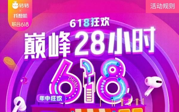 转转&找靓机联合618战报:B2C交易额超3.57亿元_零售_电商报