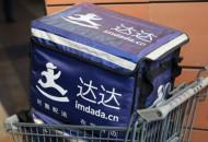 达达集团公布618数据:京东到家峰值日销售金额同比翻倍