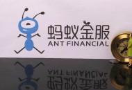 蚂蚁金服更名为蚂蚁集团   下一步将办理工商登记变更