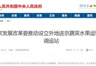 国家发展改革委:推动设立外地进京蔬菜水果运输中转调运站
