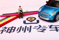 神州优车全资子公司成被执行人 执行标的逾11万