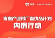 京喜投入价值20亿元资源 加速外贸企业转内销