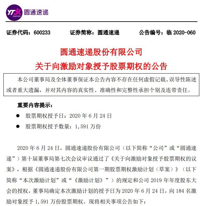 圆通速递向184名鼓励目标颁发1591万份股票期权_物流_电商报