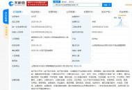 众邮快递成立供应链公司 注册资本为100万