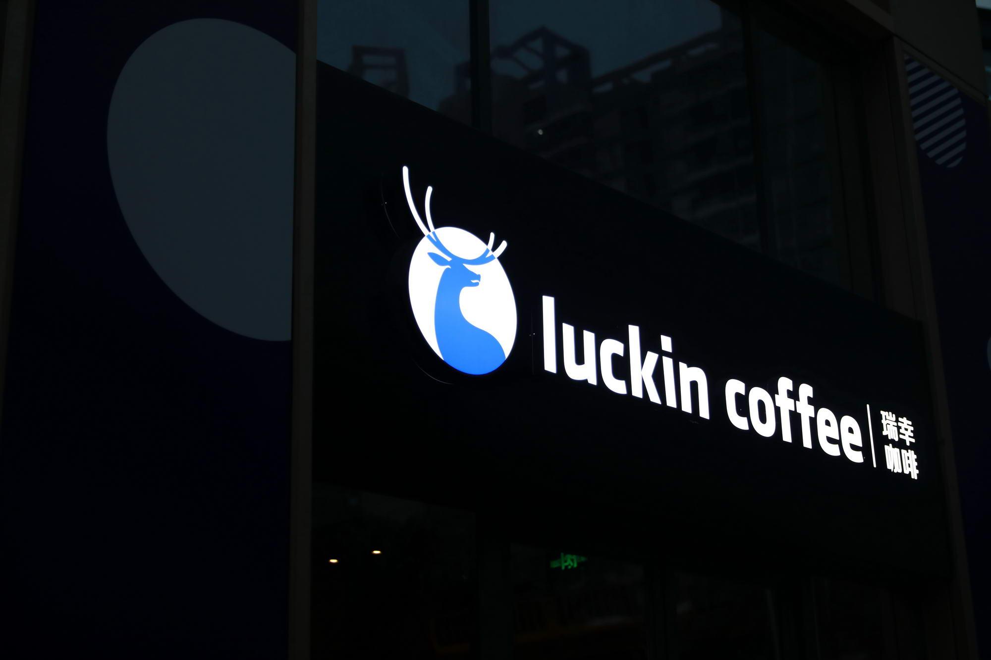 瑞幸咖啡今日停牌 全国4000多家门店将正常运营