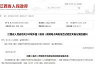 江西赣州:力争2022年跨境电商进出口交易额突破50亿元
