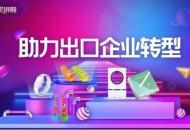 """苏宁拼购上线""""助力出口企业转型""""专区"""