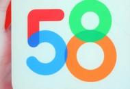 """58同城""""神办公""""成立 提供一体化办公解决方案"""