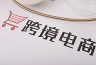 广州海关前5月跨境电商进出口总值155.2亿元 增长10.5%