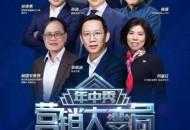 微盟孙涛勇腾讯广告2020年中秀分享:数字营销新基建下的私域构建