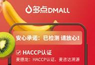 多点Dmall:北京区域所有配送骑手已完成核酸检测