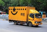 韵达发布川渝公路运输招标公告