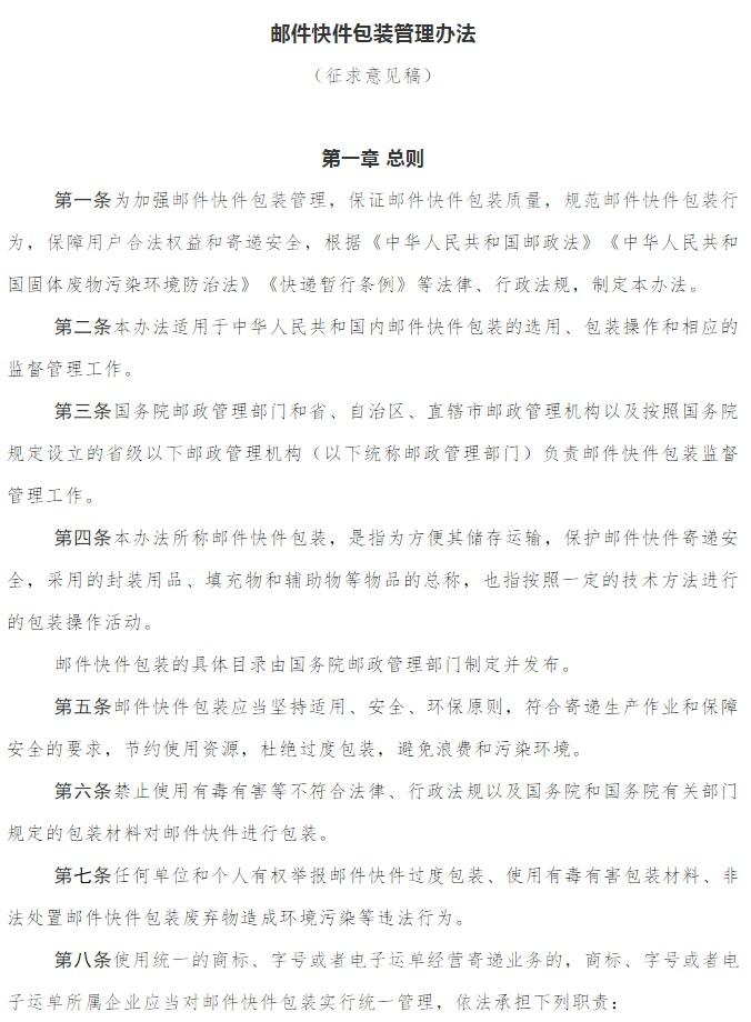 国家邮政局征求邮件快件包装管理办法意见_物流_电商报