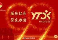 圆通党委召开庆祝建党99周年全网党员大会