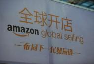 亚马逊全球开店携手浙江商务厅 开展新外贸扶持计划