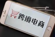 广东多个海关开展跨境电商B2B出口监管试点 15分钟通关出货