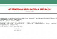 中国邮政:调整美向部分产品资费标准