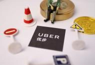 "Uber扩大口鼻遮盖政策  要求司乘""无限期""佩戴口罩"