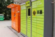厦门:未经收件人同意使用智能快递柜投递快件将受处罚