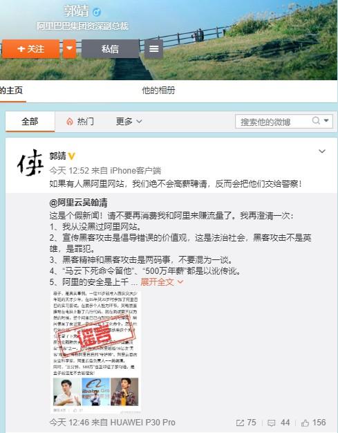 阿里辟谣:不会高薪聘请黑掉阿里网站的人 直接交给警察_人物_电商报