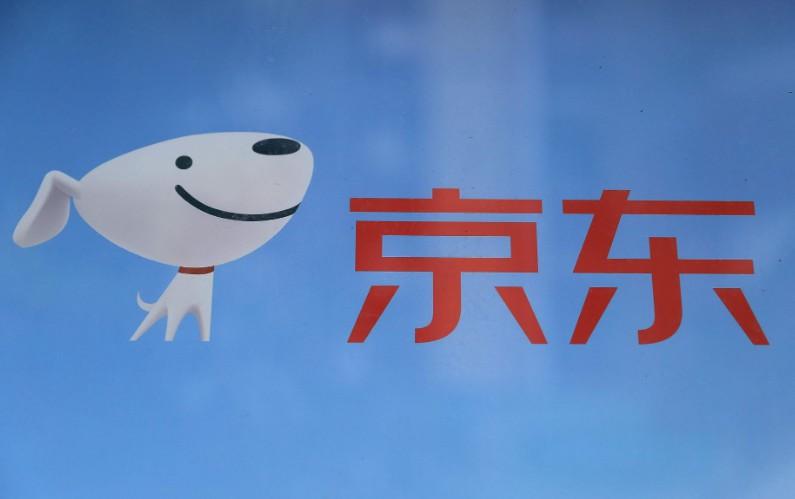 京东国际计划布局海南自由贸易港 开展跨境零售进口业务_跨境电商_电商报