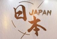 日本将于近期实行数字日元  仍需克服两大难题
