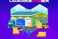 Lazada海外仓LGF模式再升级 助力中小企业出海