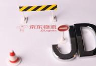 """京东物流""""青流计划""""宣布再升级 推出行业首个环保日"""