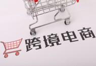 苏州中欧班列首次搭载跨境电商零售商品