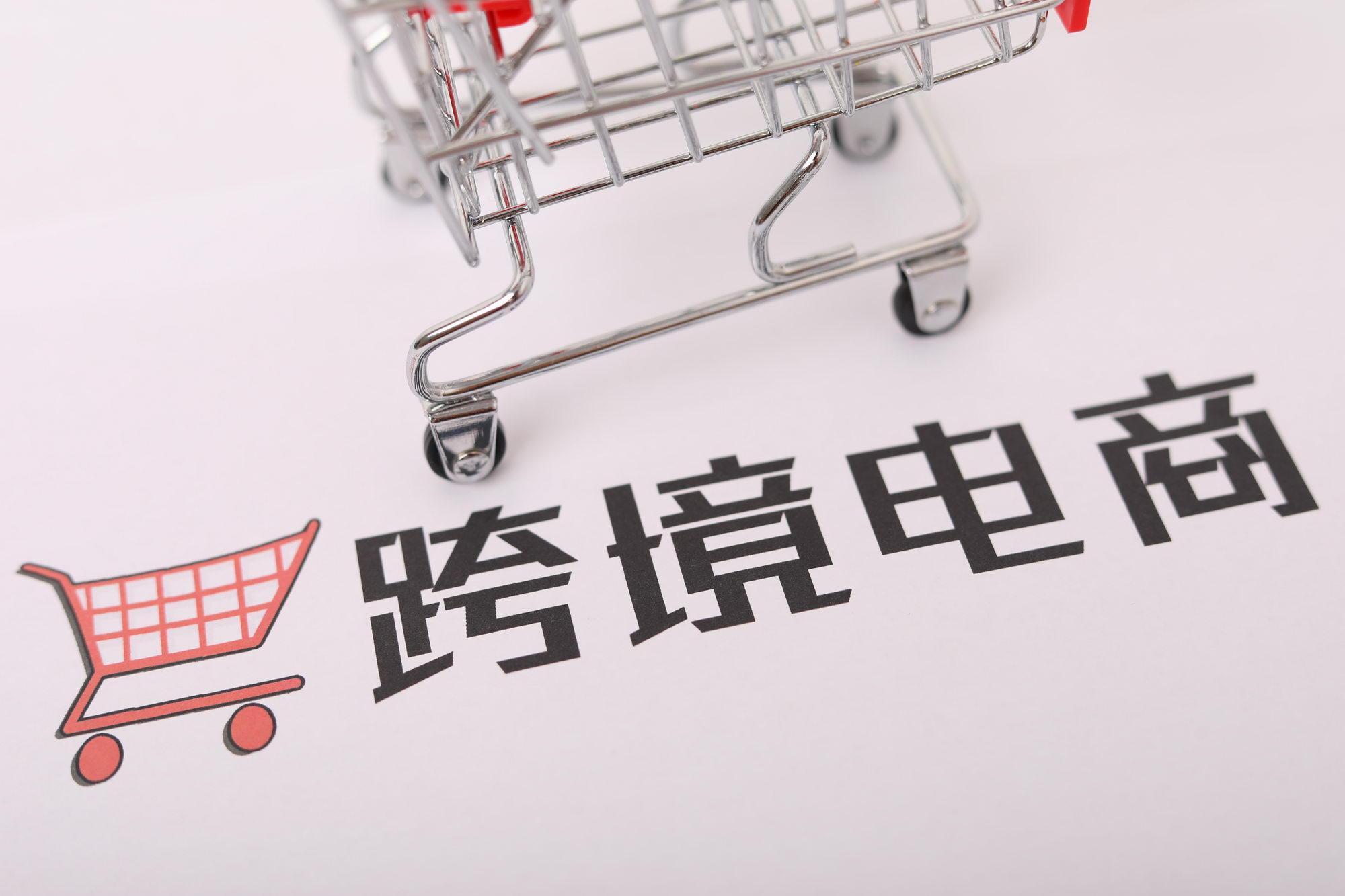 苏州中欧班列首次搭载跨境电商零售商品_跨境电商_电商报