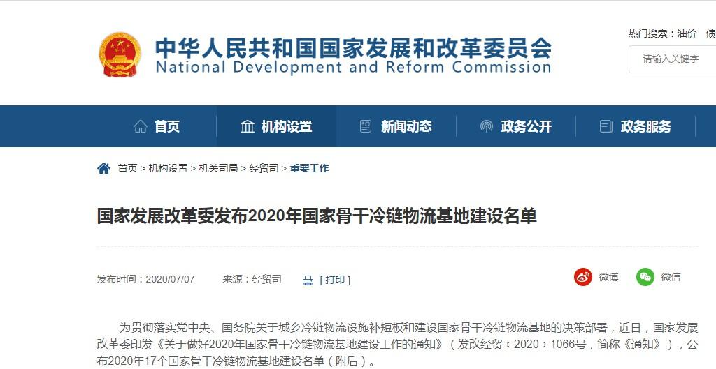 国家发展改革委发布2020年国家骨干冷链物流基地建设名单_物流_电商报