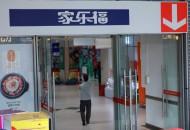 苏宁家乐福将加大开店开仓力度   并且补贴不设上限和截至时间