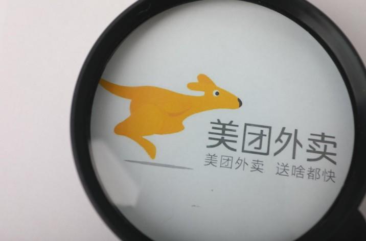 消息称美团优选将接手美团买菜武汉业务_O2O_电商报