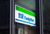 伊藤忠商事计划全面收购全家便利店 预计收购价超5000亿日元
