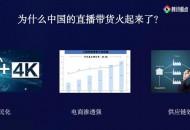 腾讯直播商务负责人刘硕裴:做好裂变是私域直播的核心