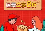 京东快递:7月24日前收货时寄快递可打8折