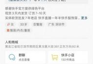 """舍弃实体店、专注快手电商,33万粉丝""""快品牌""""月GMV达1500万"""