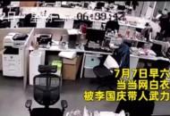 李国庆暴力争产背后:当当努力了20年,成了二流电商