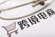 河北唐山:1-5月跨境电商实现贸易额52.53亿元