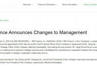 360金融宣布管理层变更 任命徐祚立为首席财务官