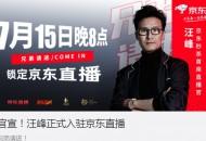 汪峰正式入驻京东直播 7月15日开启直播带货