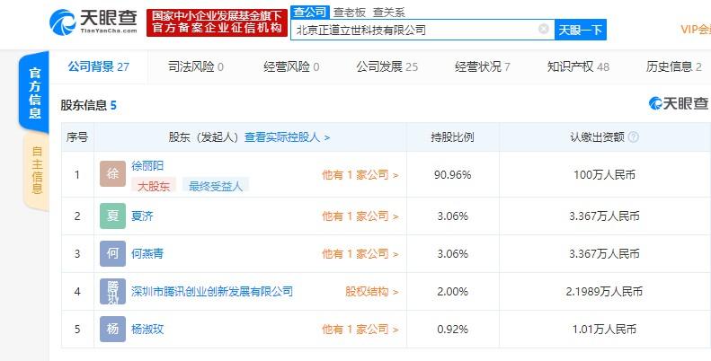 """腾讯关联公司入股短视频电商平台""""成物""""_零售_电商报"""