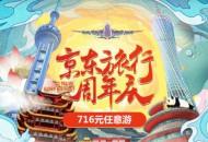京东旅行:高考后热门旅行地点机票查询量环比增237%