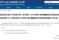 海关总署发布支持进博会便利措施 跨境电商业务获支持