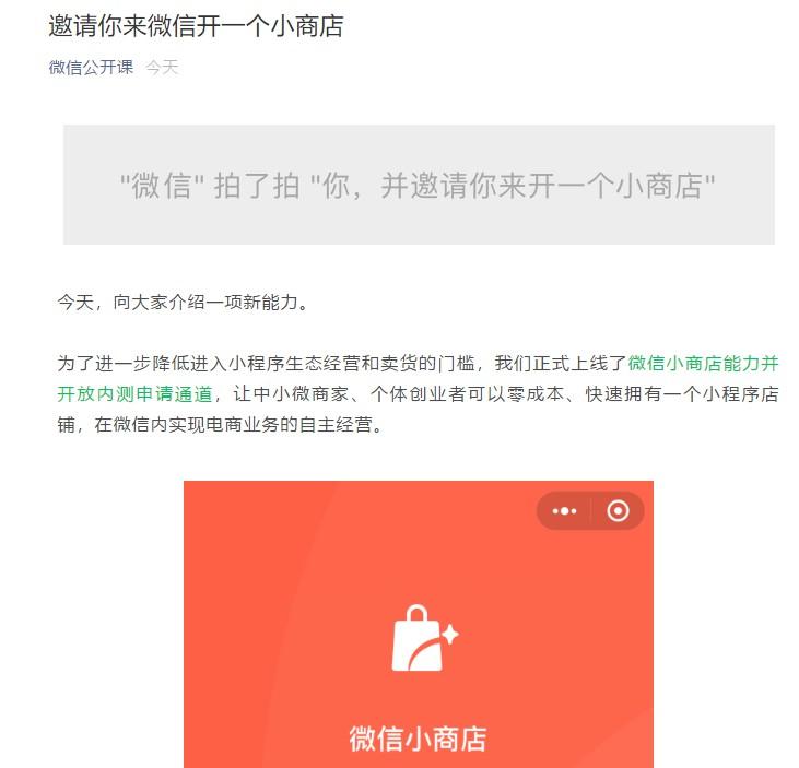 微信小商店正式上线并开放内测申请通道_零售_电商报