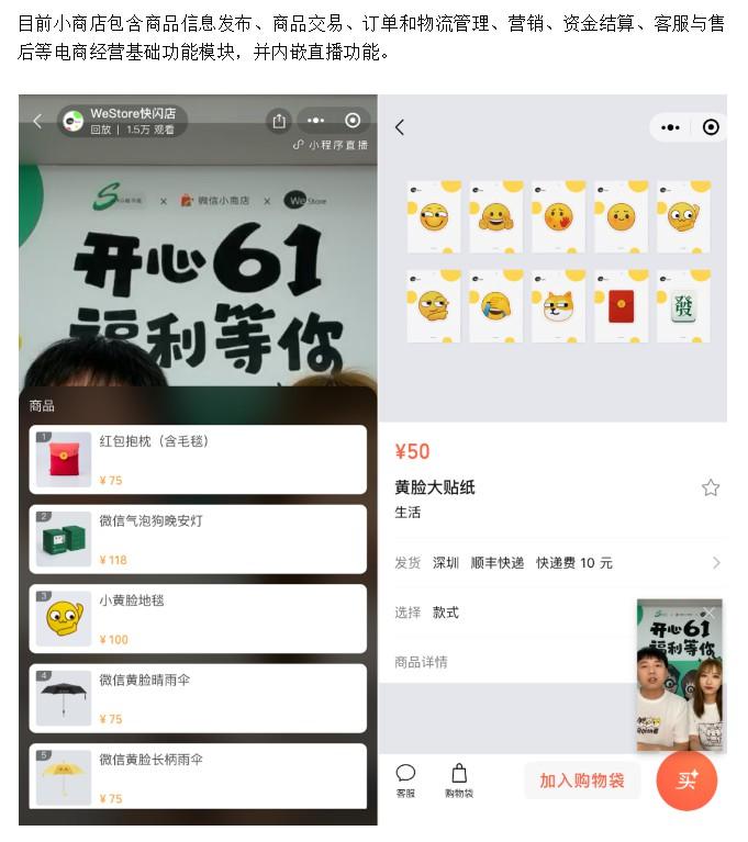 微信小店落幕 微信小商店正式出击_零售_电商报